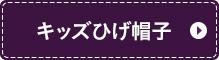 キッズ_ひげ_帽子