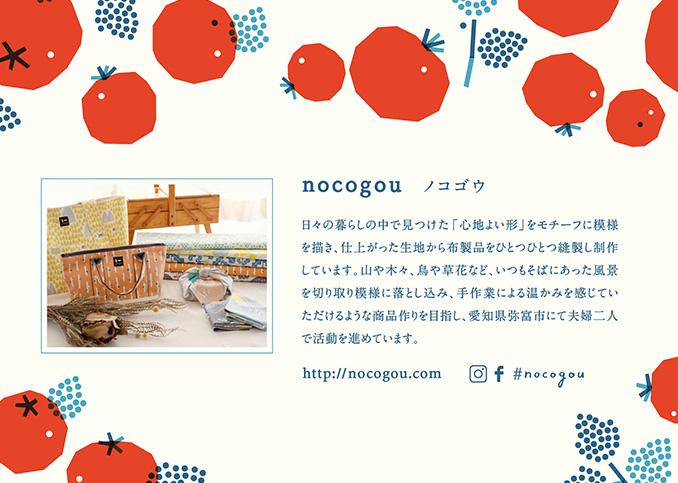 nocogou ノコゴウ 紹介