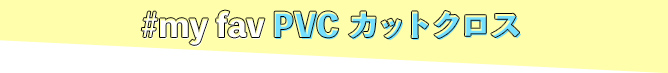 PVC カットクロス