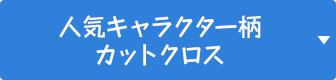 人気キャラクター柄カットクロス