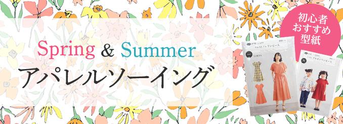 Spring&Summer アパレルソーイング