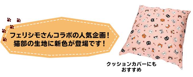 フェリシモさんコラボの人気企画!猫部の生地に新色が登場です!