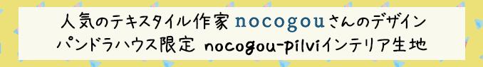 人気のテキスタイル作家nocogouさんのデザイン パンドラハウス限定 nocogou-pilviインテリア生地
