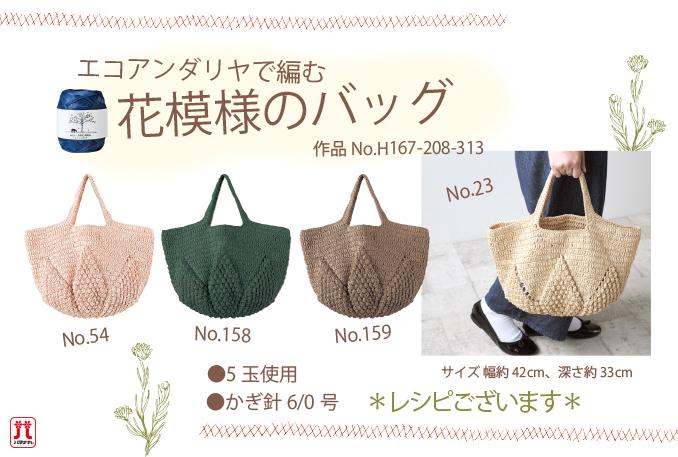 エコアンダリヤで編む 花模様のバッグ