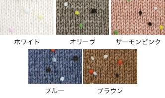 やわらかラム Seed カラーバリエーション画像