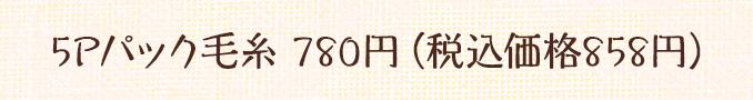 5Pパック毛糸 780円(税込価格858円)
