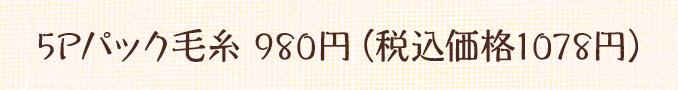 5Pパック毛糸 980円(税込価格1078円)