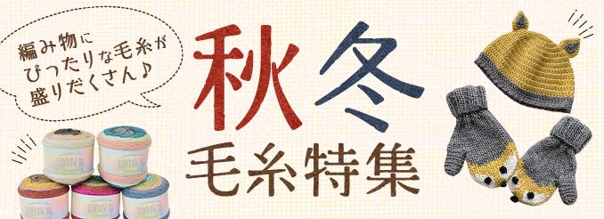 秋冬毛糸特集