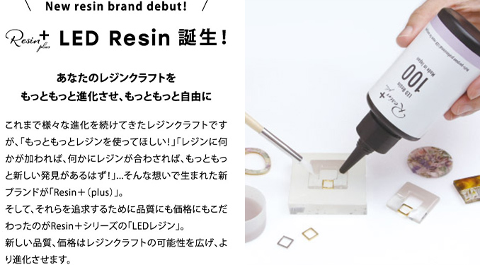 New resin brand debut!Resin plus LED Resin 誕生!