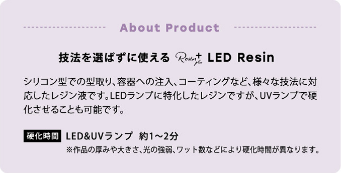 About Product 技法を選ばずに使える Resin plus LED Resin