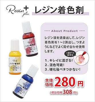 Resin plus レジン着色剤 本体価格280円(税込価格308円)