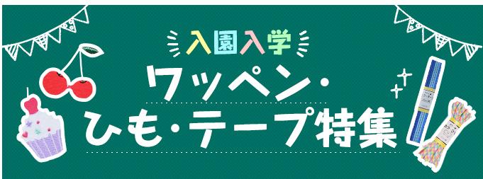 入園入学ワッペン・ひも・テープ特集