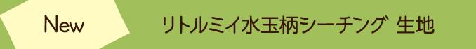 New リトルミイ水玉柄シーチング 生地