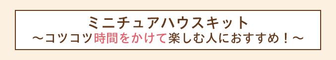 ミニチュアハウスキット~コツコツ時間をかけて楽しむ人におすすめ!〜