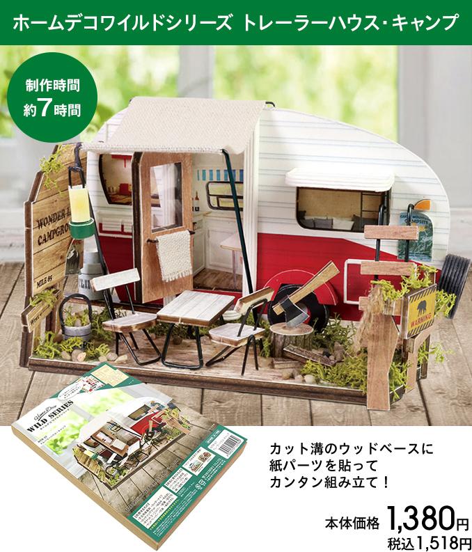 ホームデコワイルドシリーズ トレーラーハウス・キャンプ