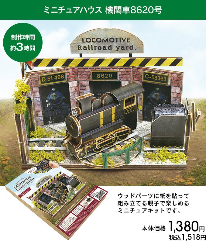 ミニチュアハウス 機関車8620号
