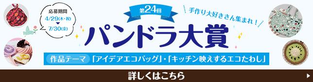 第24回パンドラ大賞