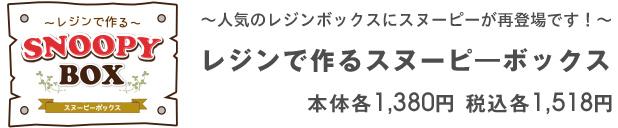 ~人気のレジンボックスにスヌーピーが再登場です!~ レジンで作るスヌーピ―ボックス 本体各1,380円 税込各1,518円