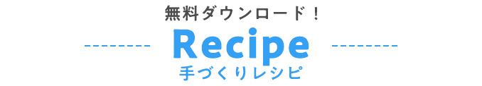 無料ダウンロード Recipe 手作りレシピ