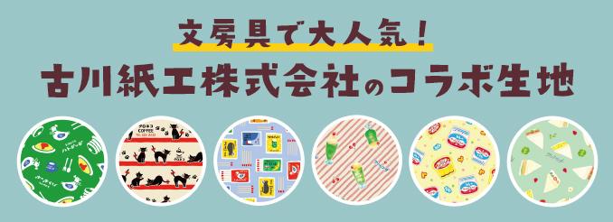 文房具で大人気!古川紙工株式会社のコラボ生地