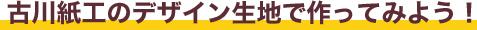 古川紙工のデザイン生地で作ってみよう!