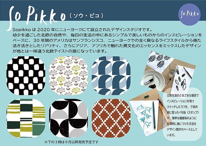 So Pikko(ソウ・ピコ)