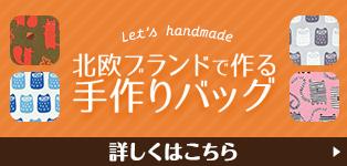 Let's handmade 北欧ブランドで作る手作りバッグ 詳しくはこちら