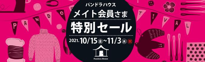予告 パンドラハウス メイト会員さま特別セール 2021.10/15(金)〜11/3(水・祝)