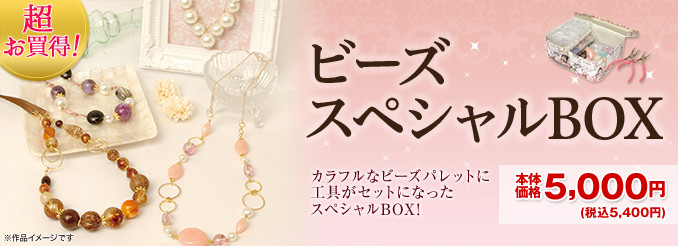 ビーズスペシャルBOX